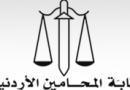 نقابة المحامين الاردنيين